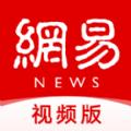 网易新闻视频版app官方下载 v1.0