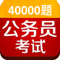 公务员考试40000题app下载安装 v1.0