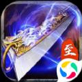 至尊霸业之龙城战歌手游官方正式版 v1.9
