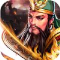 新三国之汉末霸业安卓版下载 v1.3