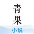 青果小说大全app免费阅器下载 v4.2.4