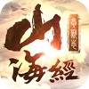 山海经之上古密约手游官网最新版 v1.0