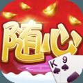随心棋牌游戏最新手机app下载 v1.0