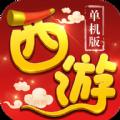 西游单机版3手游官方测试版 v1.0