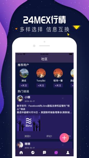 24MEX行情app图1