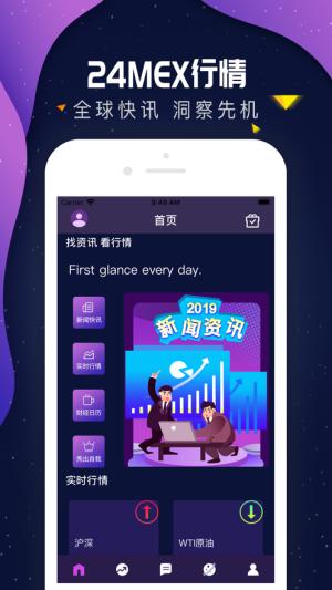 24MEX行情app图3