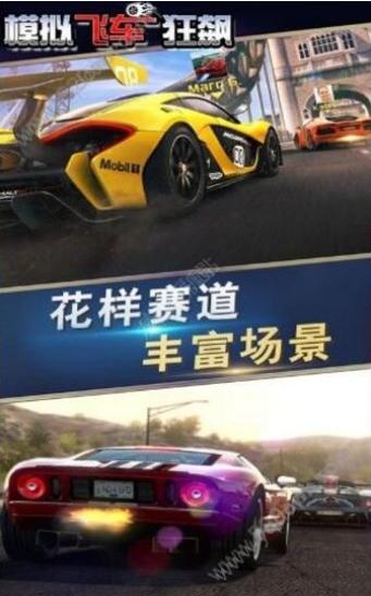 模拟飞车狂飙游戏安卓官方版图1: