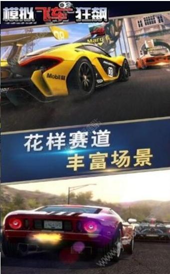 模拟飞车狂飙游戏安卓官方版图片1