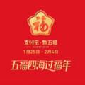支付��2020�[藏福字�D片最后�C��得敬�I福�D片大全下�d v10.1.85