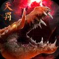 山海�天�P之地手游官方安卓版 v1.5.7