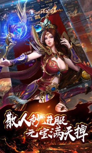 蓝月至尊版之龙城战歌官方图2