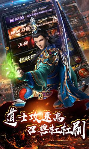 蓝月至尊版之龙城战歌手游官方最新版图片1