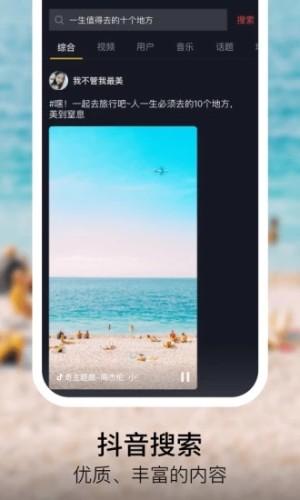 泡泡抖音视频网址app苹果版本下载图片2