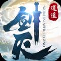 剑灭逍遥庆余年记手游官方唯一正版 v1.0