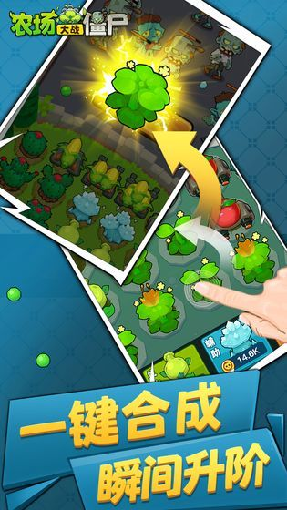 疯狂农场植物僵尸游戏最新安卓版图2:
