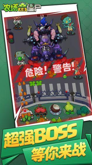 疯狂农场植物僵尸游戏最新安卓版图3: