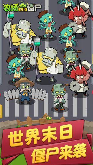 疯狂农场植物僵尸游戏最新安卓版图1: