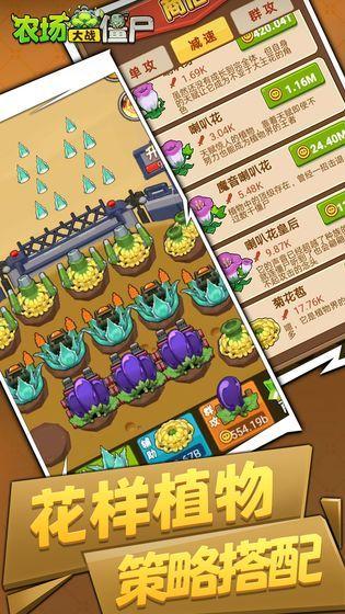 疯狂农场植物僵尸游戏最新安卓版图片1