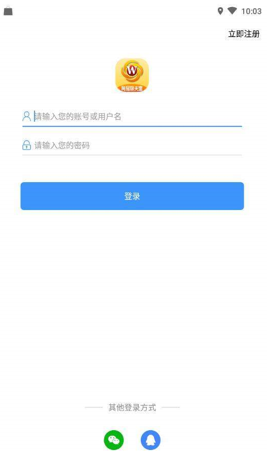网易聊天室163专区app手机版图3: