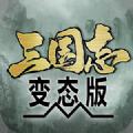 三国志变态版手游官网测试版 v1.2.8