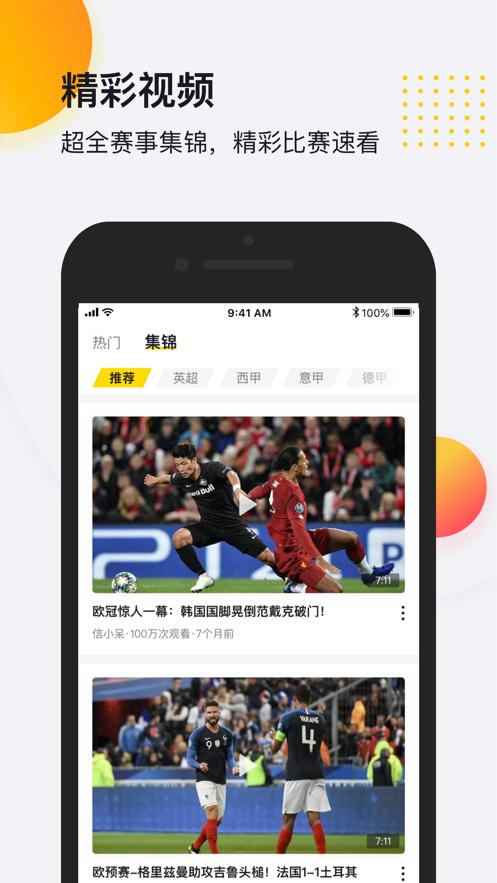 So米体育app官方下载图片2