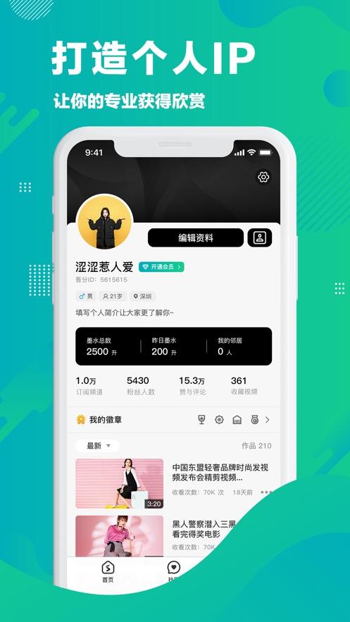 吾分小视频社区app官方下载图2: