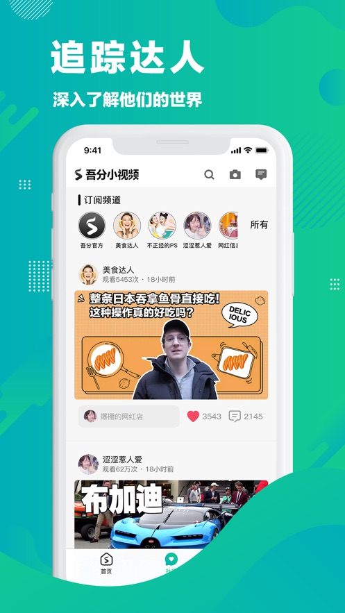 吾分小视频社区app官方下载图片1
