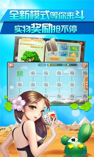 三网通棋牌官方游戏安卓版客户端图2: