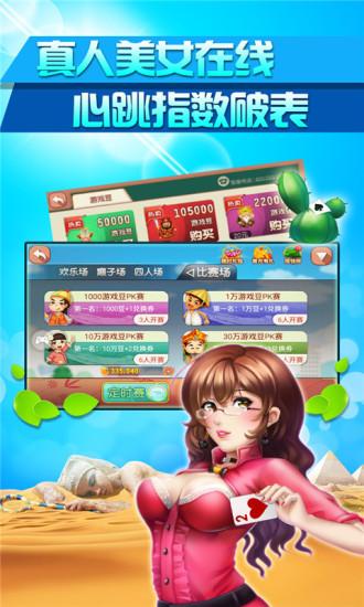 三网通棋牌官方游戏安卓版客户端图片1