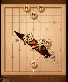 天天象棋残局挑战153期攻略 残局挑战153期步法图[视频][多图]图片10
