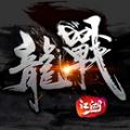 龙战江湖官方正版游戏 v3.2.4