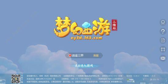 梦幻西游三维版游戏评测:还是原来的梦幻西游不同的味道[视频][多图]图片1