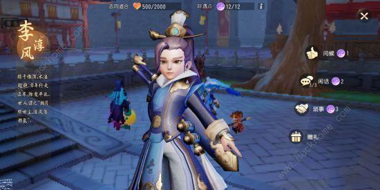 梦幻西游三维版游戏评测:还是原来的梦幻西游不同的味道[视频][多图]图片7
