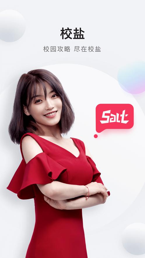 校盐app官网下载图片1
