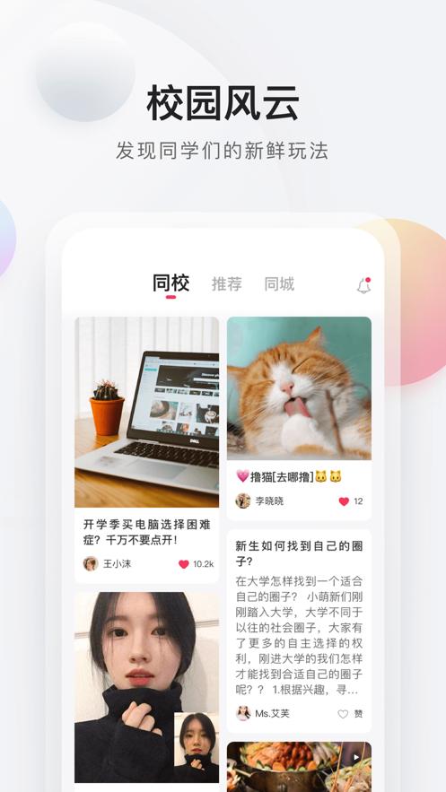 校盐app官网下载图1: