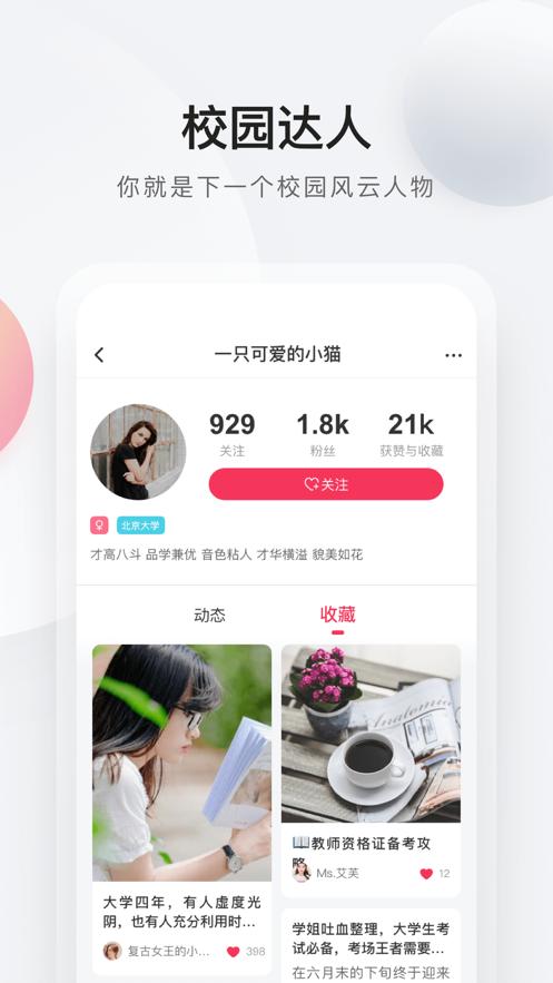 校盐app官网下载图2:
