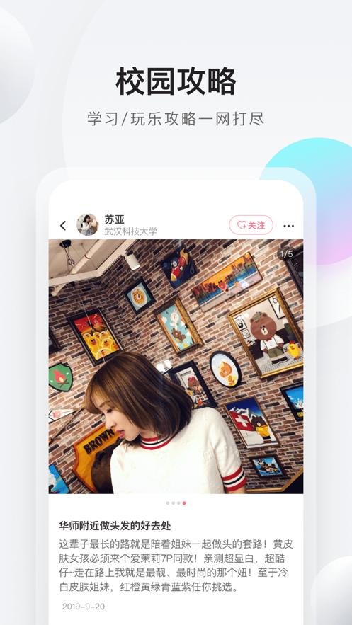 校盐app官网下载图3: