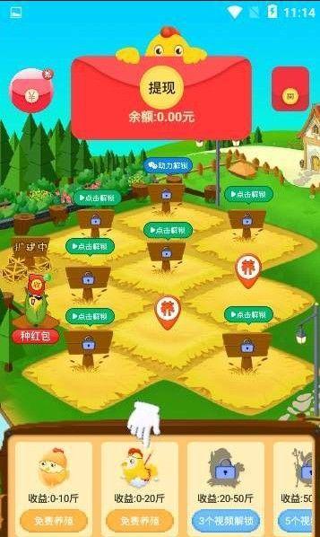 我养鸡贼六游戏无限红包盈利版图2: