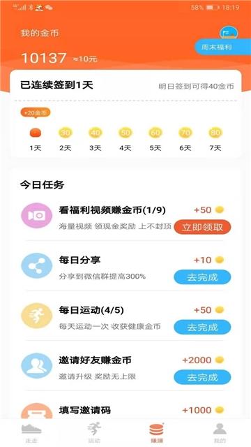 美乐运动赚钱app官方版下载图2: