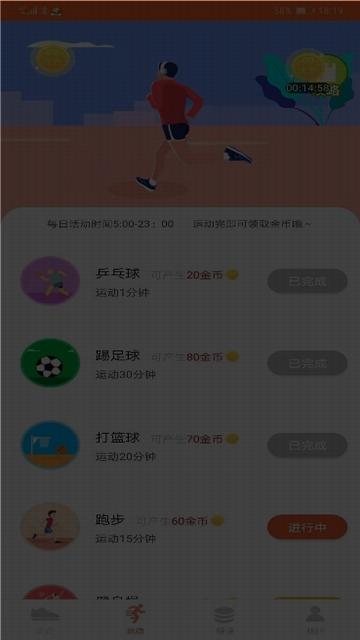 美乐运动赚钱app官方版下载图3: