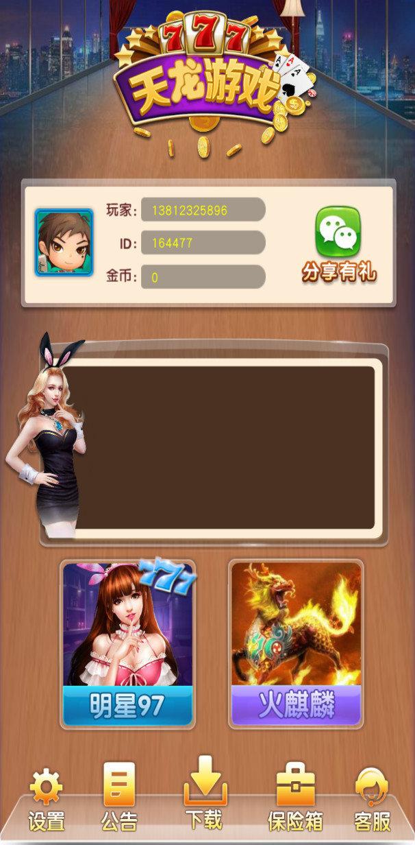 天龙游戏棋牌app手机版图1: