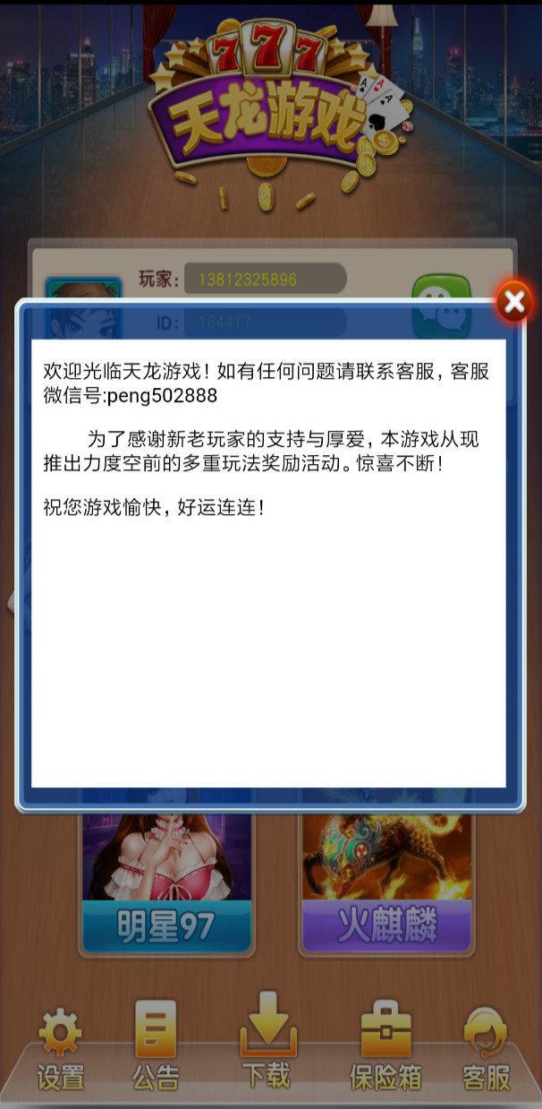 天龙游戏棋牌app手机版图2:
