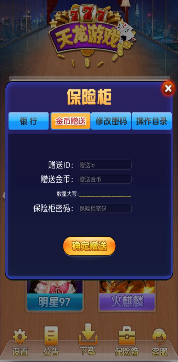 天龙游戏棋牌app手机版图片1