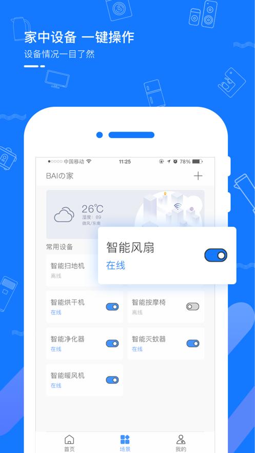 拓思智能app官方下载图1: