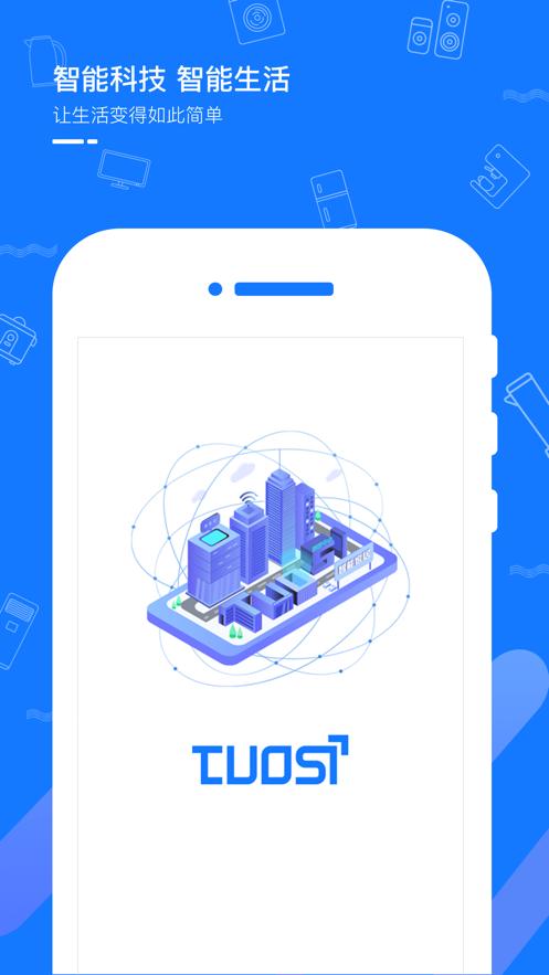 拓思智能app官方下载图片2