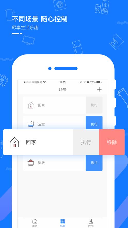 拓思智能app官方下载图3: