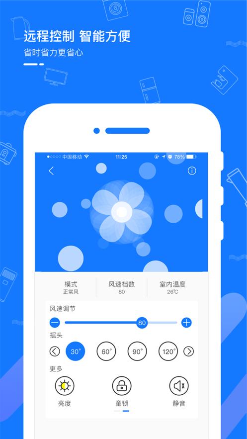 拓思智能app官方下载图片1