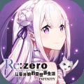 从零开始的异世界生活INFINITY手游官方正式版 v2.0.0