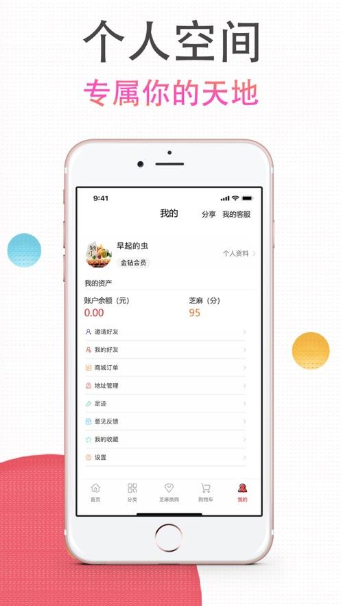天天868商城app官方下载图2: