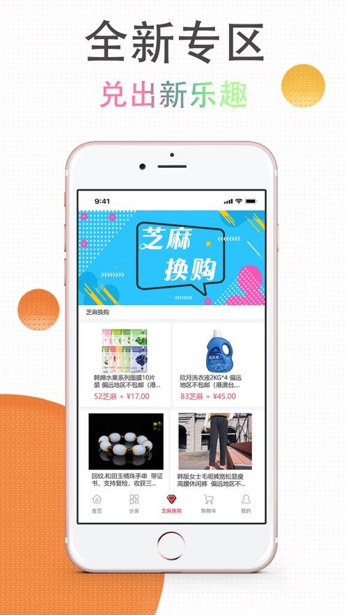 天天868商城app官方下载图1: